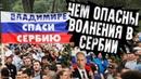 Геополитический триумф России под угрозой