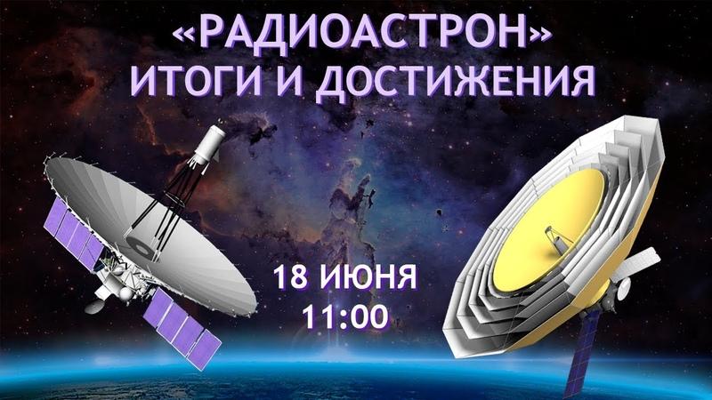 РадиоАстрон — итоги и достижения