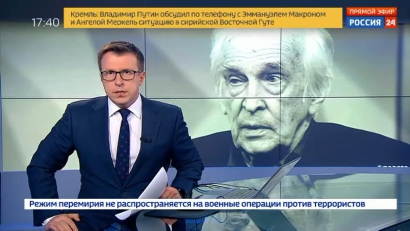 Новости на Россия 24 С Валентином Фалиным простились на Троекуровском кладбище