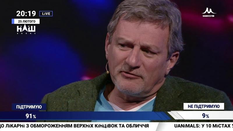 """Пальчевський Спроба політизувати будь-який спів — це огидно. """"Події дня"""". НАШ 25.02.19"""