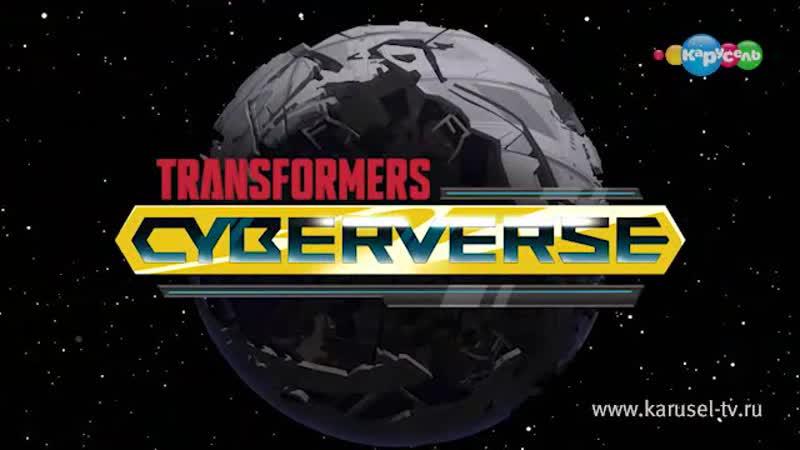 Анонс «Трансформеры: КиберВселенная» на канале Карусель