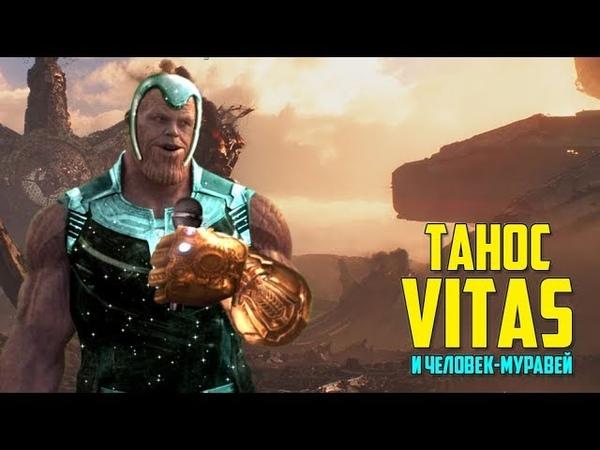 На это можно смотреть вечно! Танос-Витас и Человек-Муравей. Thanos-Vitas