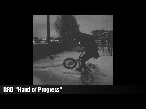 Лукбук RRD Hand Of Progress