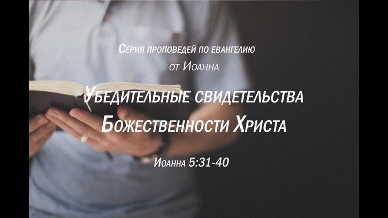 «Убедительные свидетельства Божественности Христа» Иоан. 5:31-40