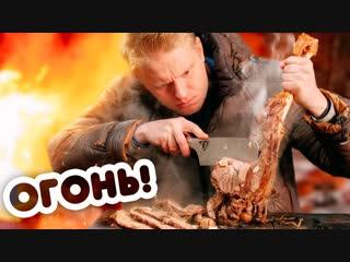 oblomoff ЗАЧЕМ ПОДЖИГАТЬ ЕДУ Просто понты Нога барана в соли