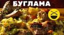 Азербайджанская БУГЛАМА из баранины на садже большой сковороде