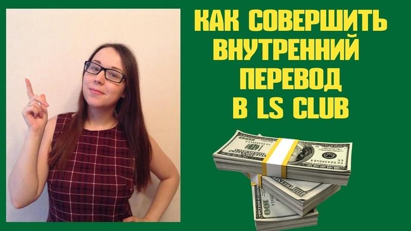 Как совершить внутренний перевод в LS CLUB