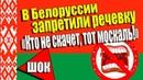 ВБелоруссии запретили речевку Ктонескачет тотмоскаль