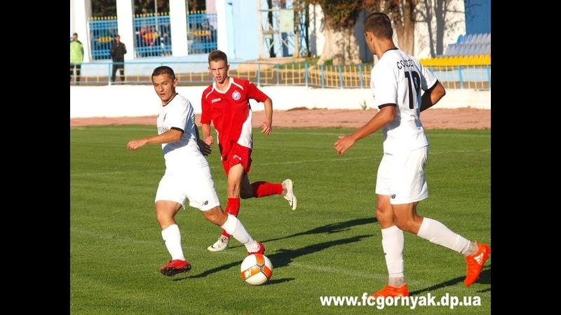 Горняк-Реал Фарма Одесса 31 (обзор). 2 лига, 11 тур. 30.9.18