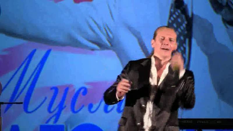 Игорь Юшкевич-Апрельский.Видео НАРЕЗКА С КОНЦЕРТА mpeg4_002_mpeg4