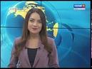Выпуск «Вести-Иркутск» 18.02.2019 0535