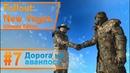 Fallout New Vegas 7 - Дорога на аванпост