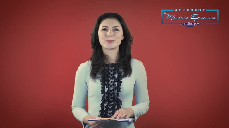 Астролог Ермолина Татьяна. Кармический путь 2018-2020. Транзит лунных узлов на оси рак-козерог