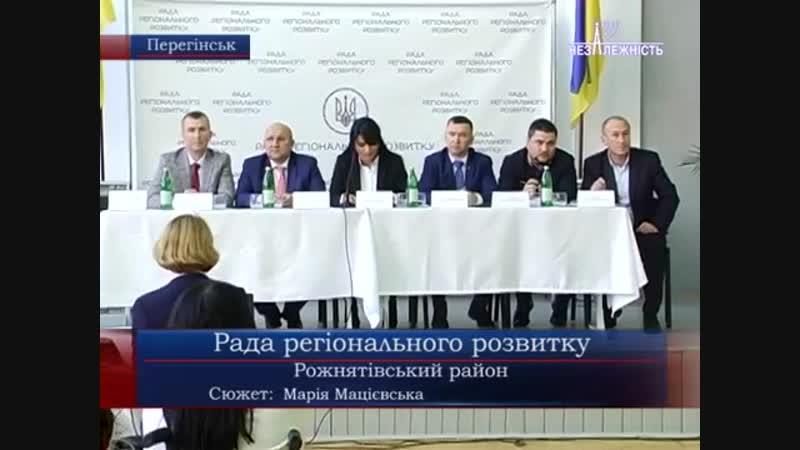 У Перегінську відбулося засідання Ради регіонального розвитку