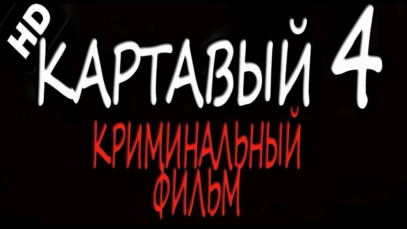 КУРВЫ ЦЫКНУЛИ КАРТАВЫЙ 4 детектив 2019 боевик
