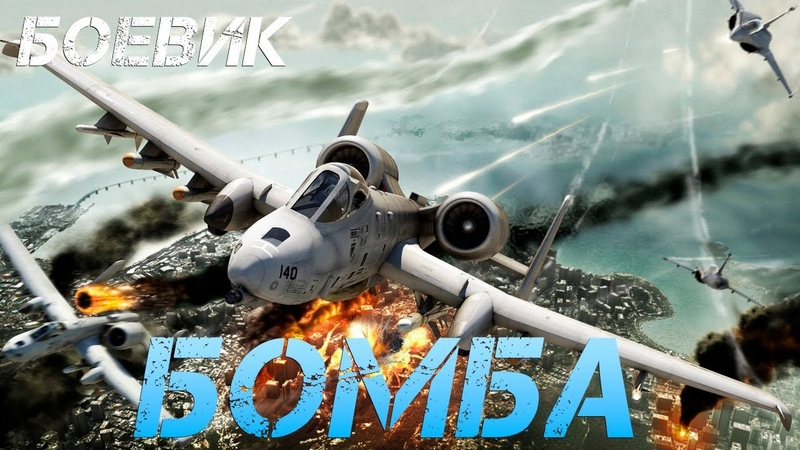 Боевик 2018 унесет далеко! ** БОМБА ** Русские боевики 2018 новинки HD 1080P