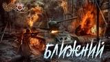 ФИЛЬМ 2019 отразит удар!  БЛИЖНИЙ  Военные фильмы 2019 новинки HD 1080P