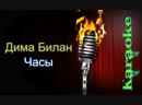Дима Билан - Часы караоке