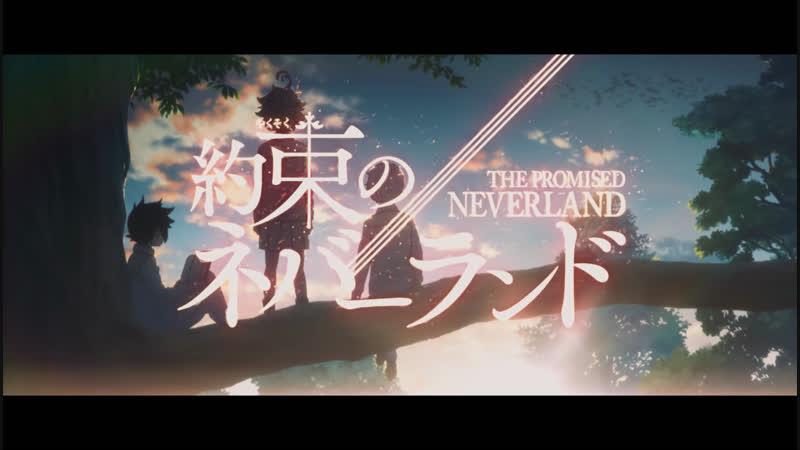 [AnimeOpend] Yakusoku no Neverland 1 OP | Opening (NC) / Обещанный Неверленд 1 Опенинг (1080p HD)