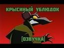 Крысиный Ублюдок