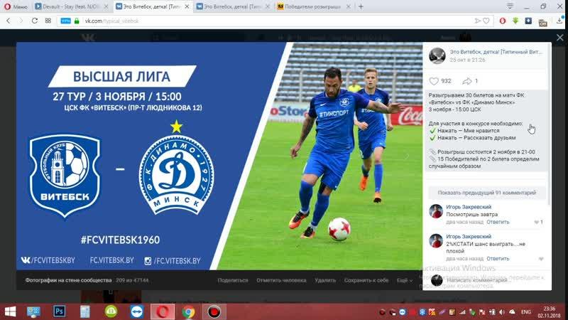 Разыгрыш 30 билетов на матч ФК «Витебск» vs ФК «Динамо Минск»