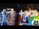 В Ханты-Мансийск съехались Деды Морозы и Снегурочки - МИР 24