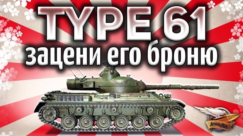 Type 61 - Вы просто обязаны чекнуть его новую броню - Гайд