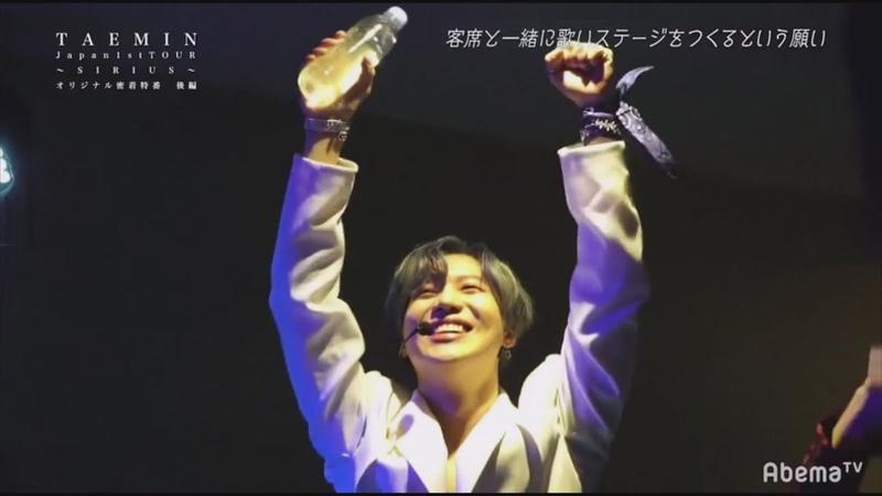 181208 SHINee(샤이니) TAEMIN(태민) - アリーナツアー初日 [SIRIUS]