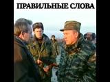 Генерал Шаманов взъёбывает руководство Алхан-Юрта Кавказ 1999