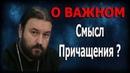 Зачем нужно Причащаться Протоиерей Андрей Ткачёв