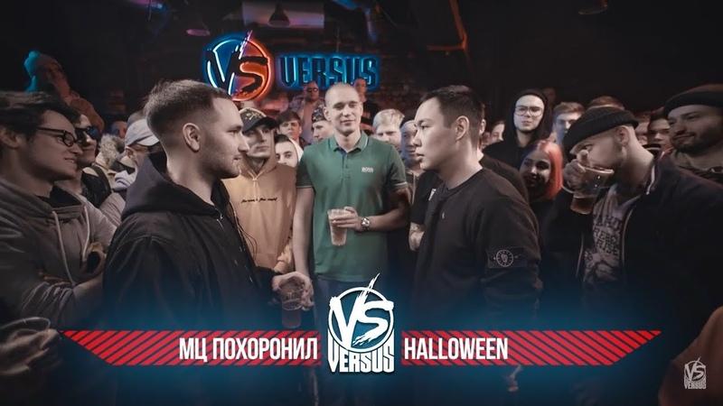 VERSUS 11 (сезон IV) МЦ Похоронил VS Halloween (COMPLIMENT BATTLE)