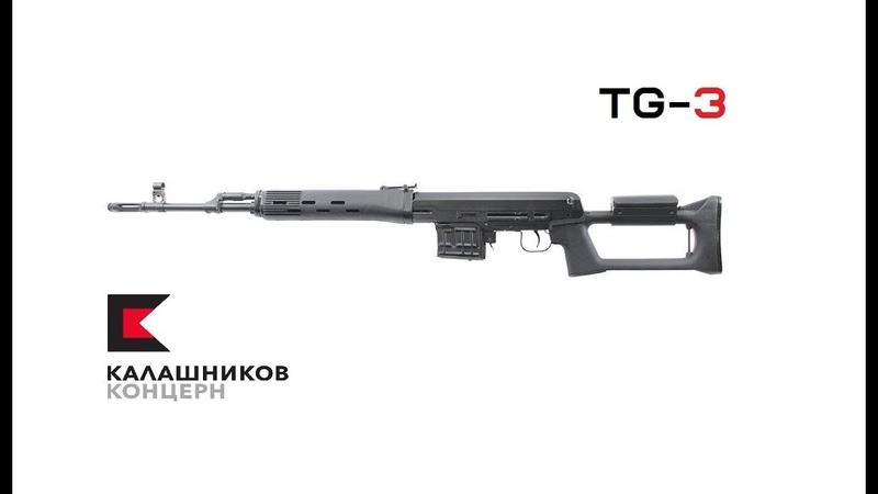 Kalashnikov TG-3. Гладкоствольный Тигр со сверловкой ствола Ланкастер
