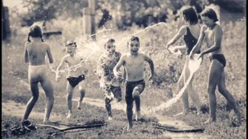 Детям 60 х, 70 х, 80 х посвящается... Как мы выжили