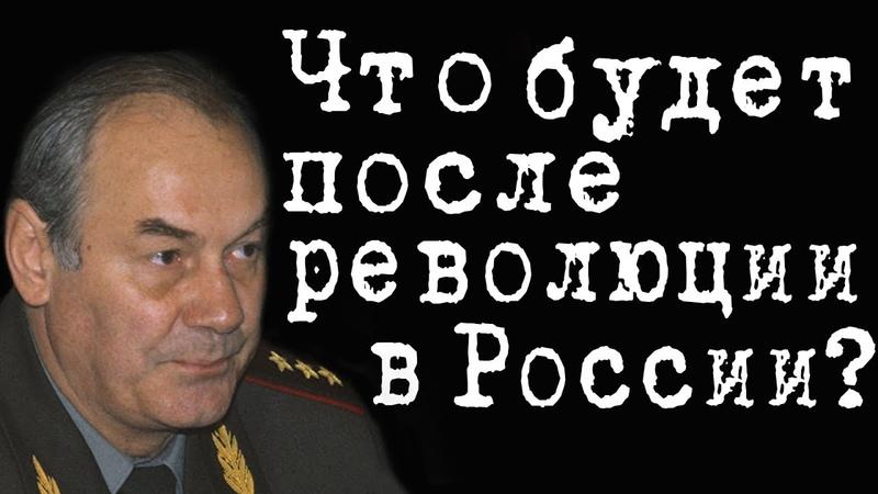 Что будет после революции в России ЛеонидИвашов