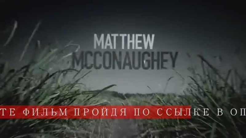 Настоящий детектив (Сезон 3, Серия 3) смотреть