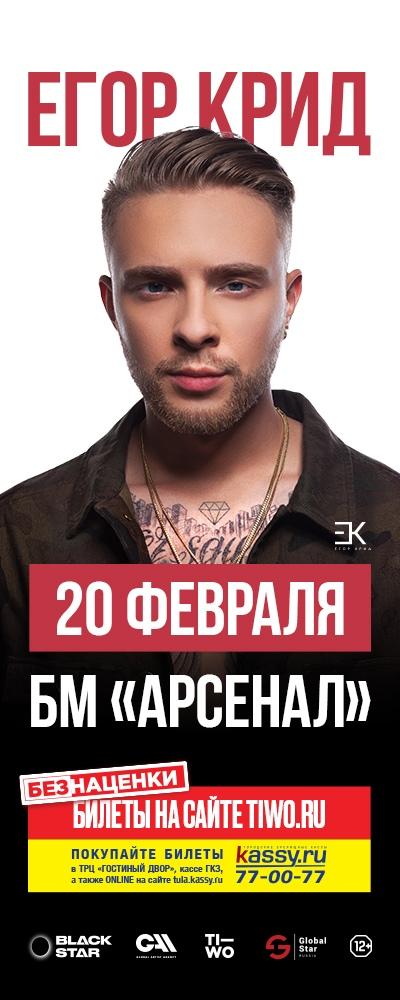 Афиша Москва Егор Крид / Тула / Арсенал