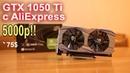 GTX 1050 Ti c AliExpress 5000р