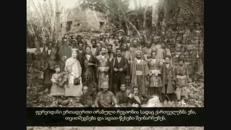 ფერეიდნელ ქართველები