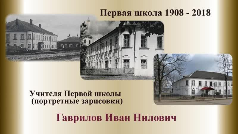 Учитель Гаврилов Иван Нилович. Торопец. XX век. Учителя Первой школы (портретные зарисовки)