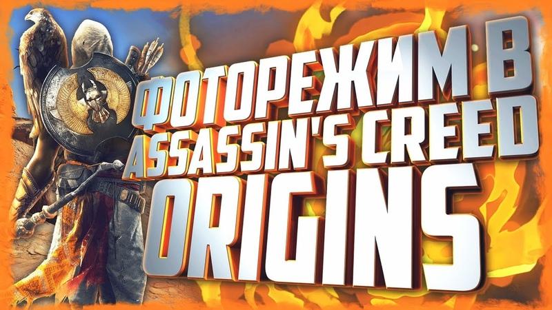 ФОТОРЕЖИМ В Assassin's Creed: Origins