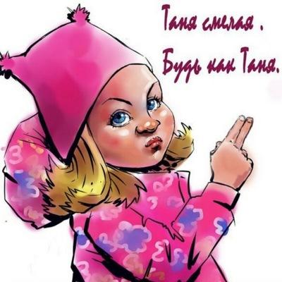 Таня Ленина