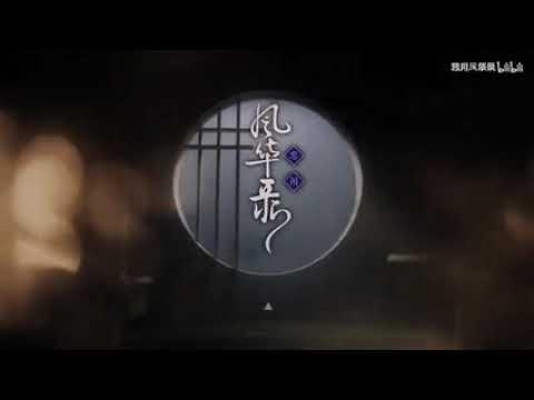 【墨清弦】多情岸【feat.洛天依】【忘川 风华录】