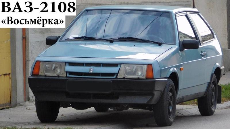 №19 Легендарные Советские Автомобили ● ВАЗ-2108 «Восьмёрка» ● 1/24 Hachette