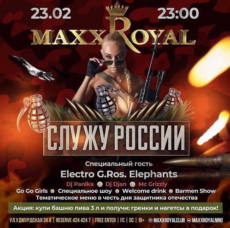 Афиша Нижний Новгород MaxxRoyal vol. 2.0