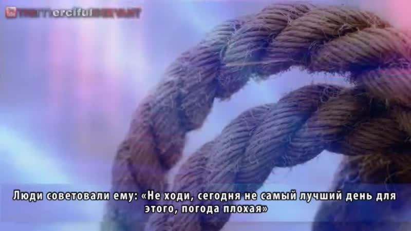 Перерезать веревку и проснуться (сильная история)