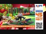 Розыгрыш 45 призов от батутного парка