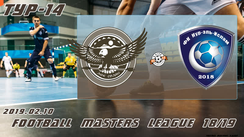 Орлан v s Нур эль Ислам 14 тур Football Masters LEAGUE 18 19 1080p 2019 02 10