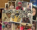 Бес в ребро или Великолепная четверка 1 сезон 1 серия