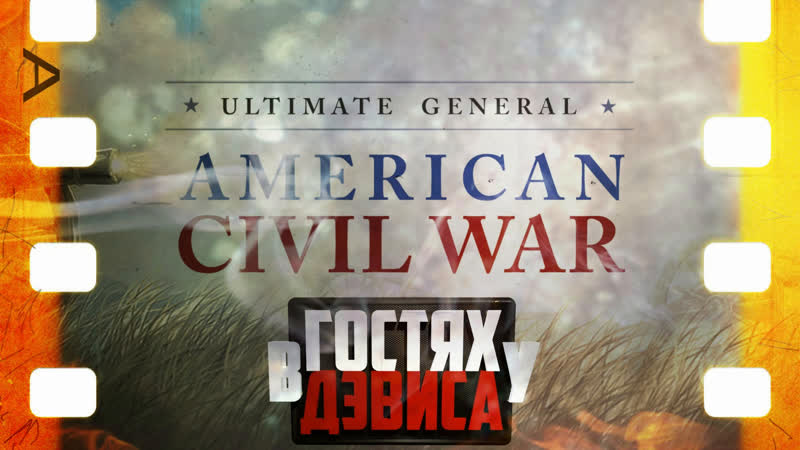 Ровняйся Смирно В Бой Ultimate General American Civil War часть 1