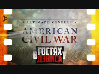 Ровняйся,Смирно,В Бой - Ultimate General - American Civil War - часть 1